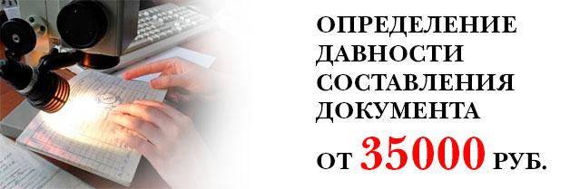 Экспертиза срока давности документа от 35000 рублей!