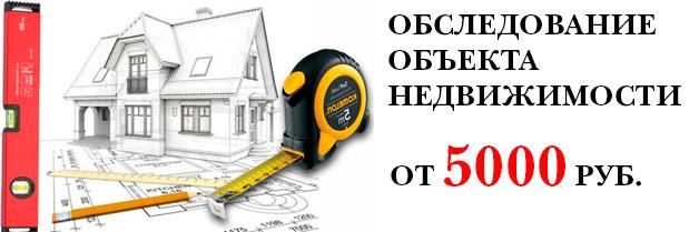 Техническое обледование недвижимости от 5000 рублей!